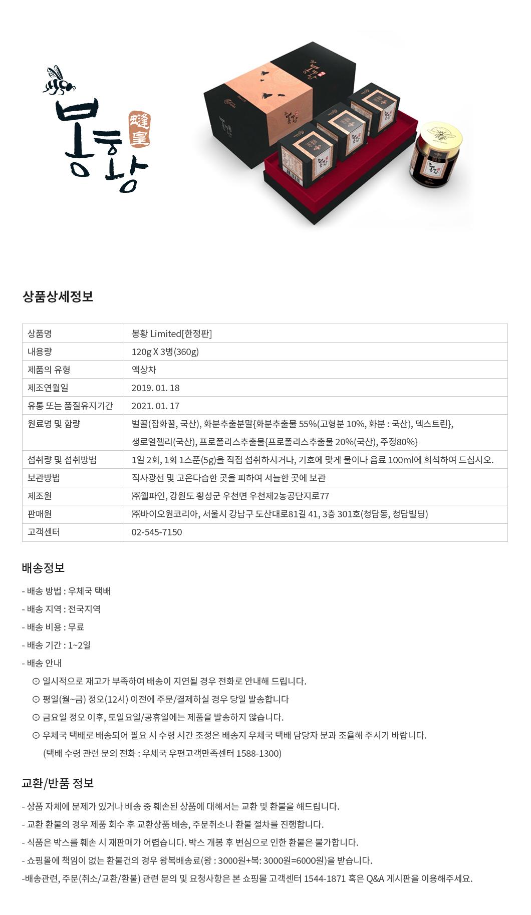 봉황-상품정보.jpg