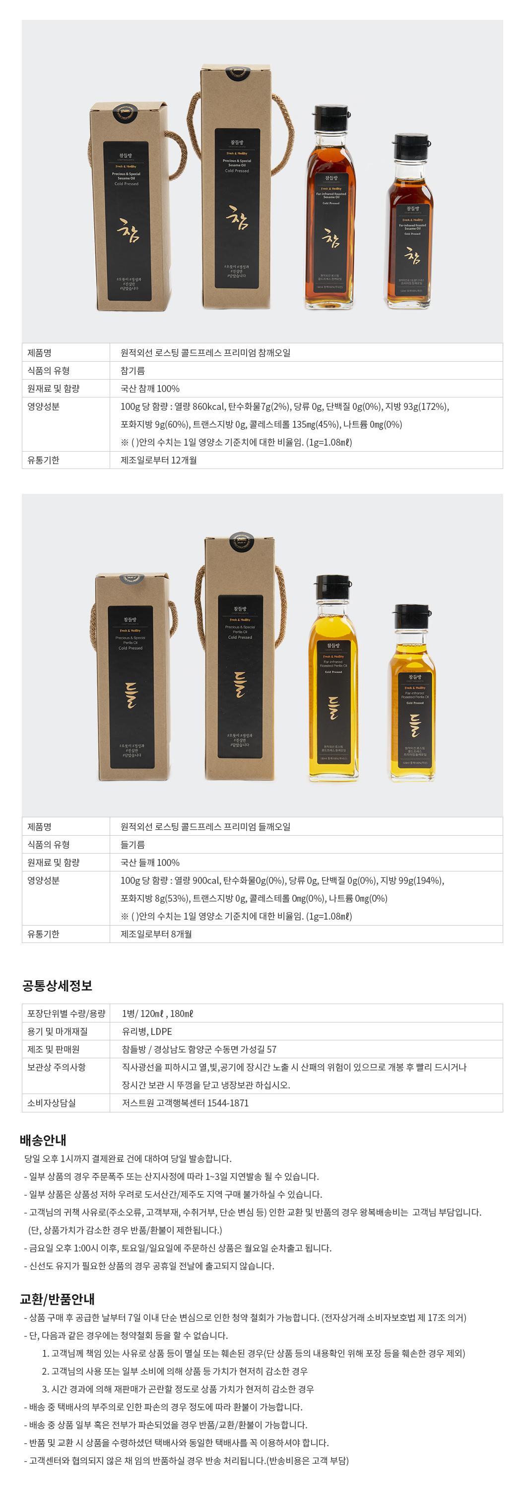 참들방-기름.jpg