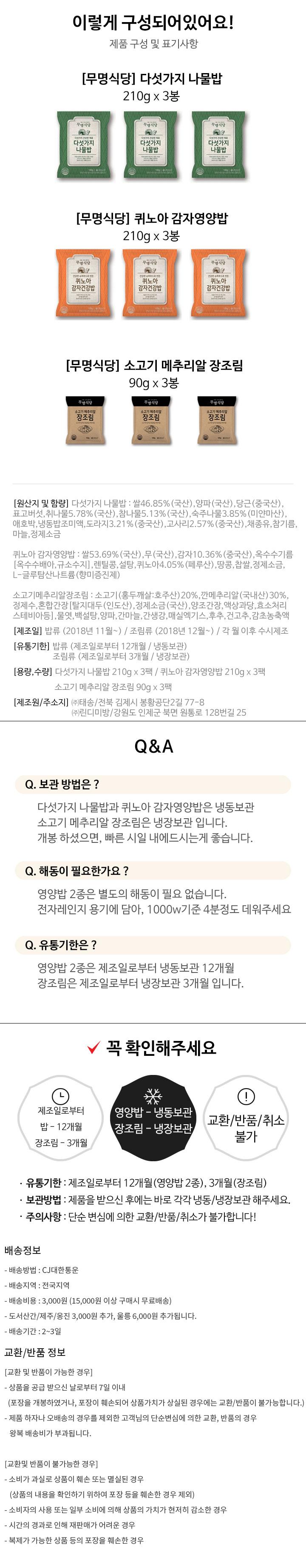무명식당-상품정보.jpg