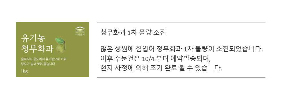 수정됨_청무화과 예약배송안내.jpg