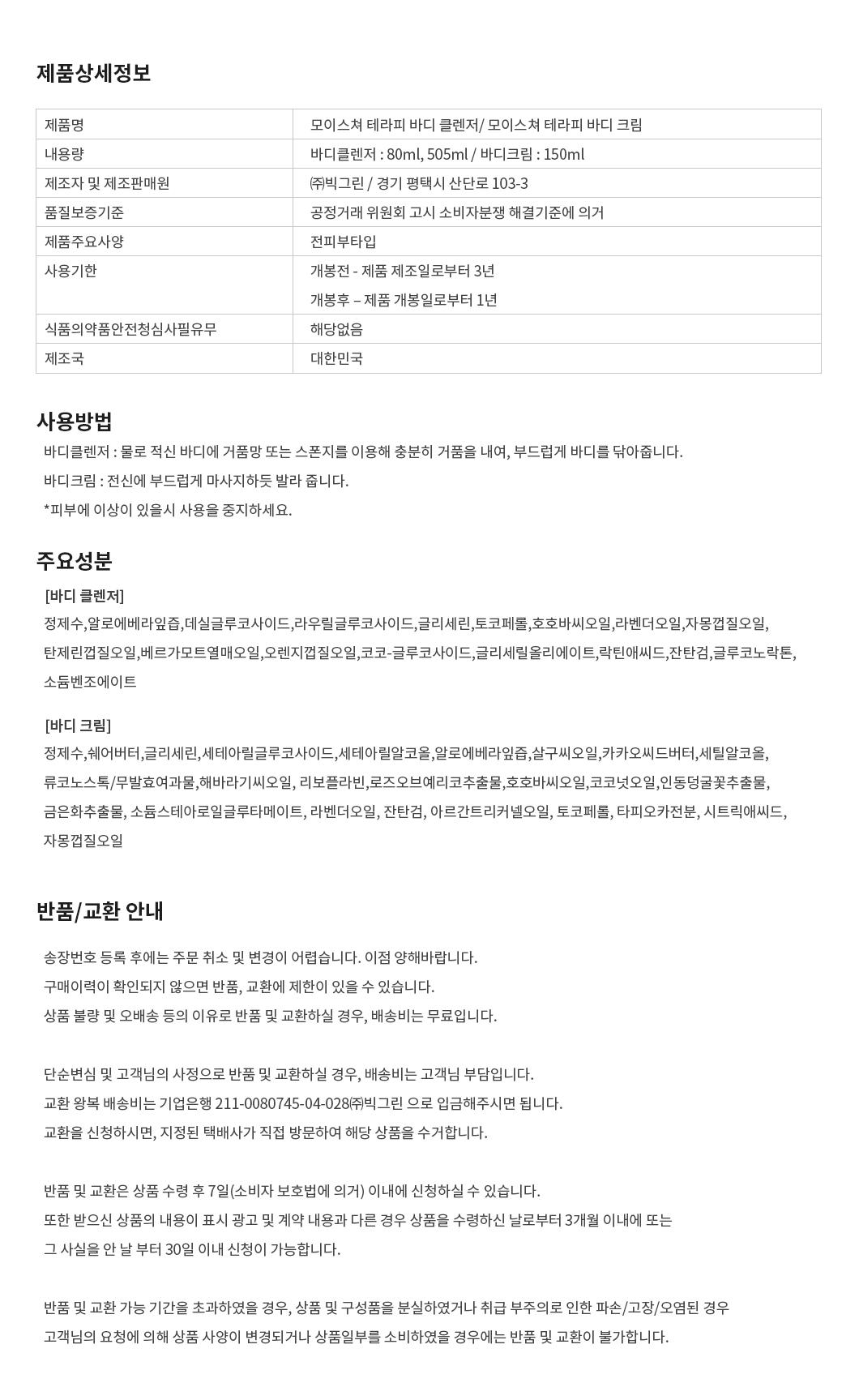 테라피-상품정보.jpg
