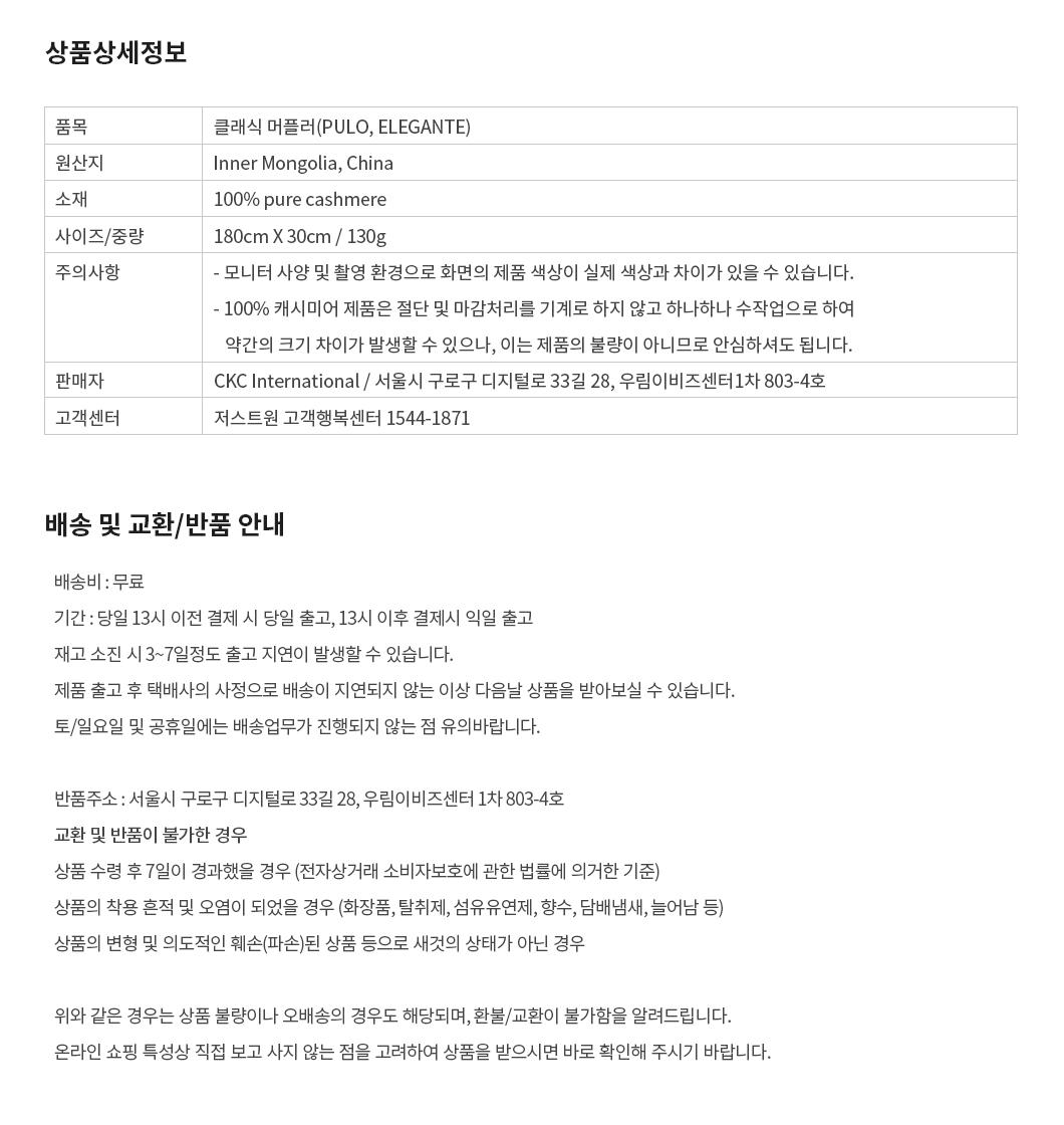 베이직머플러-상품정보.jpg