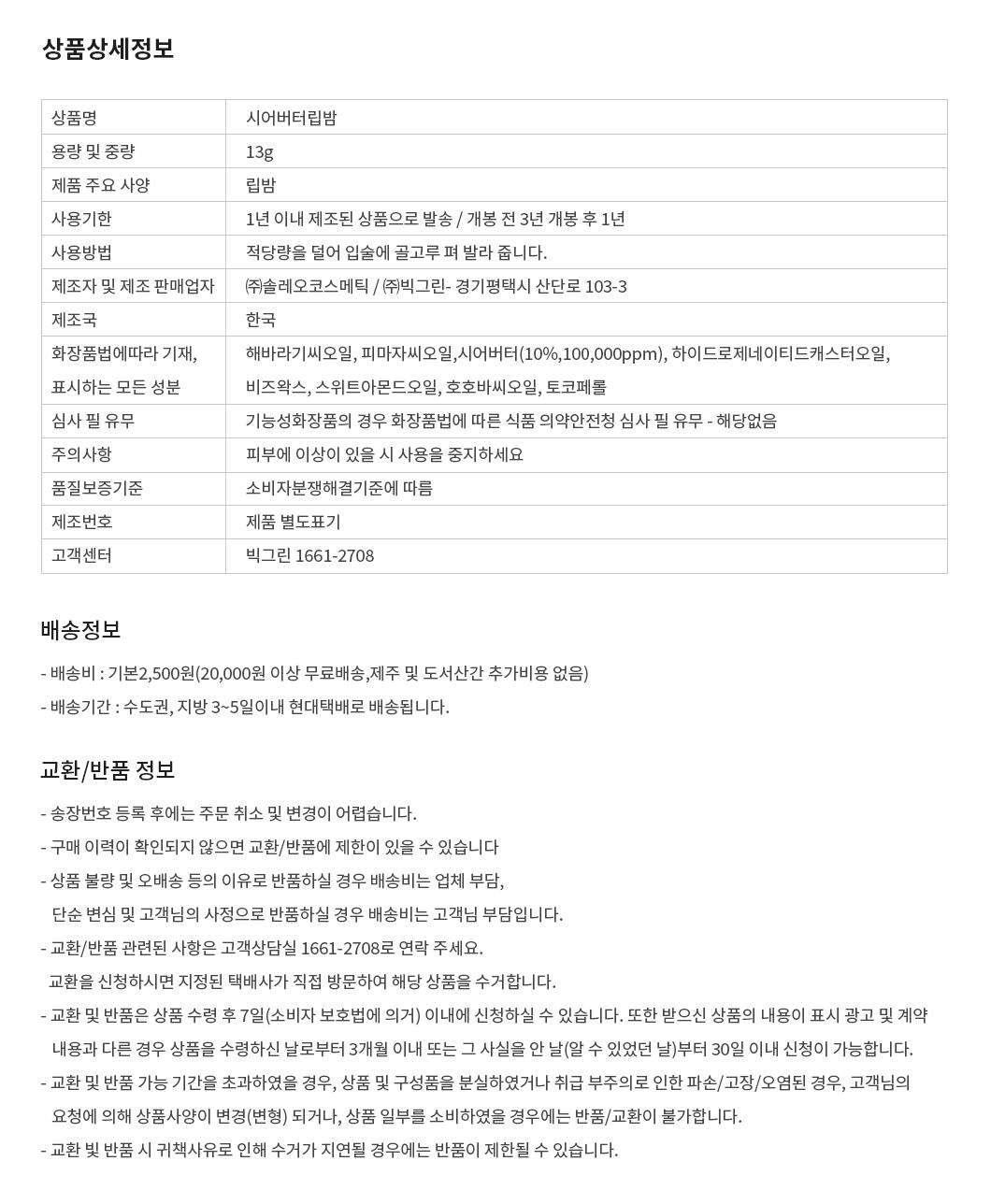 시어버터립밤-상품정보.jpg