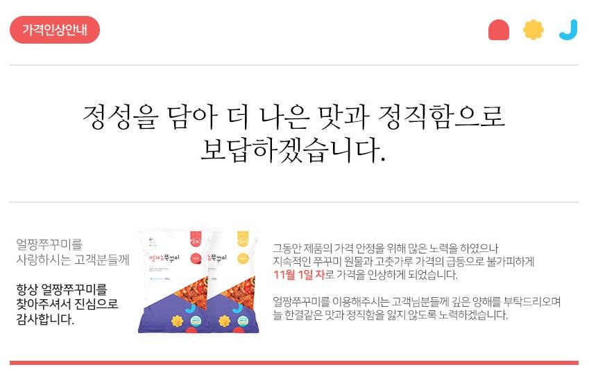 수정됨_쭈꾸미 가격인상.jpg