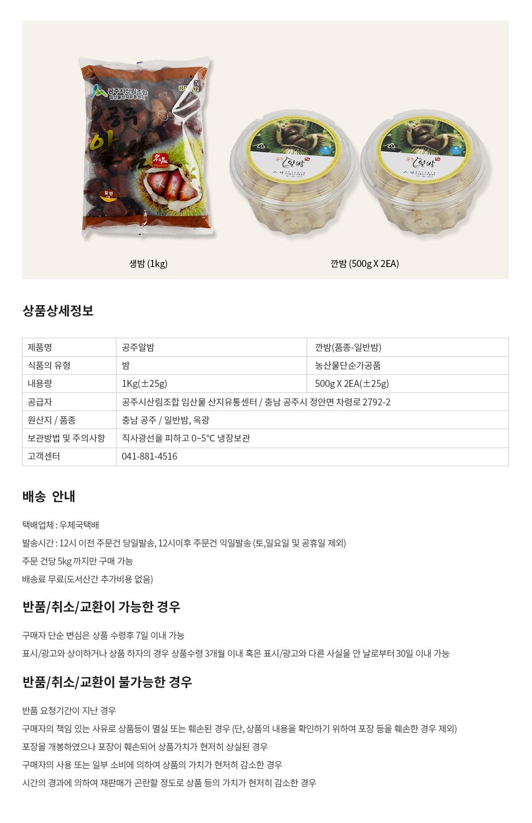 공주알밤-상품정보.jpg