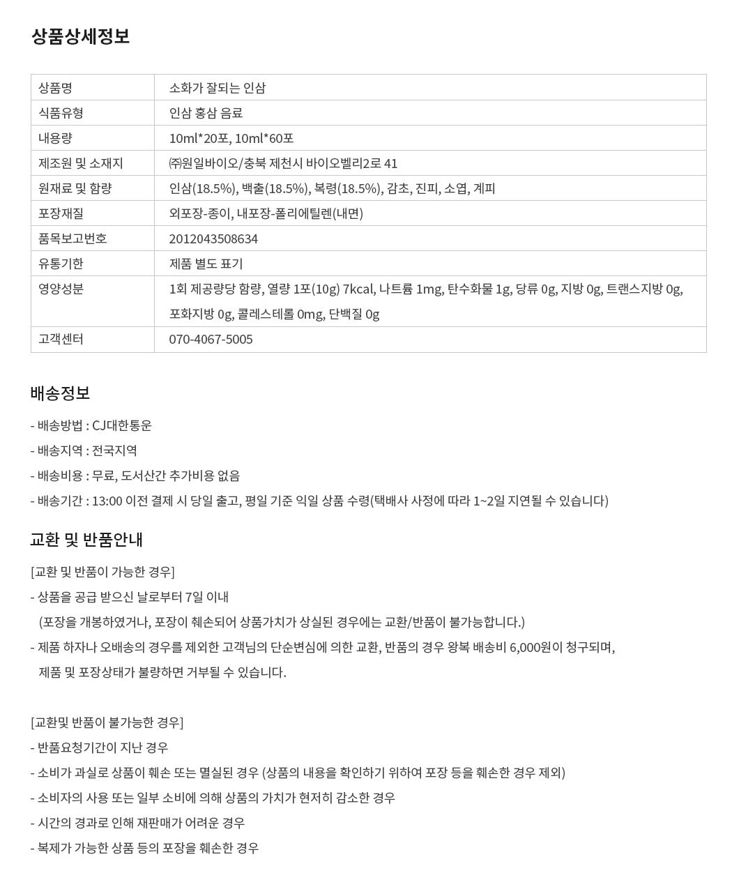 소화삼-상품정보.jpg