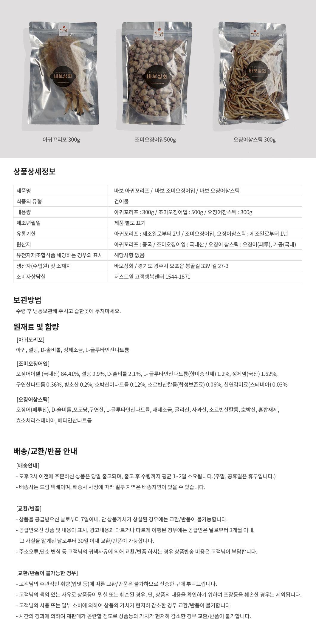 바보상회-건어물3종-상세정보.jpg