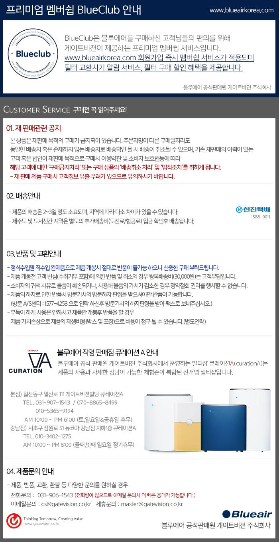 info_blueair.jpg
