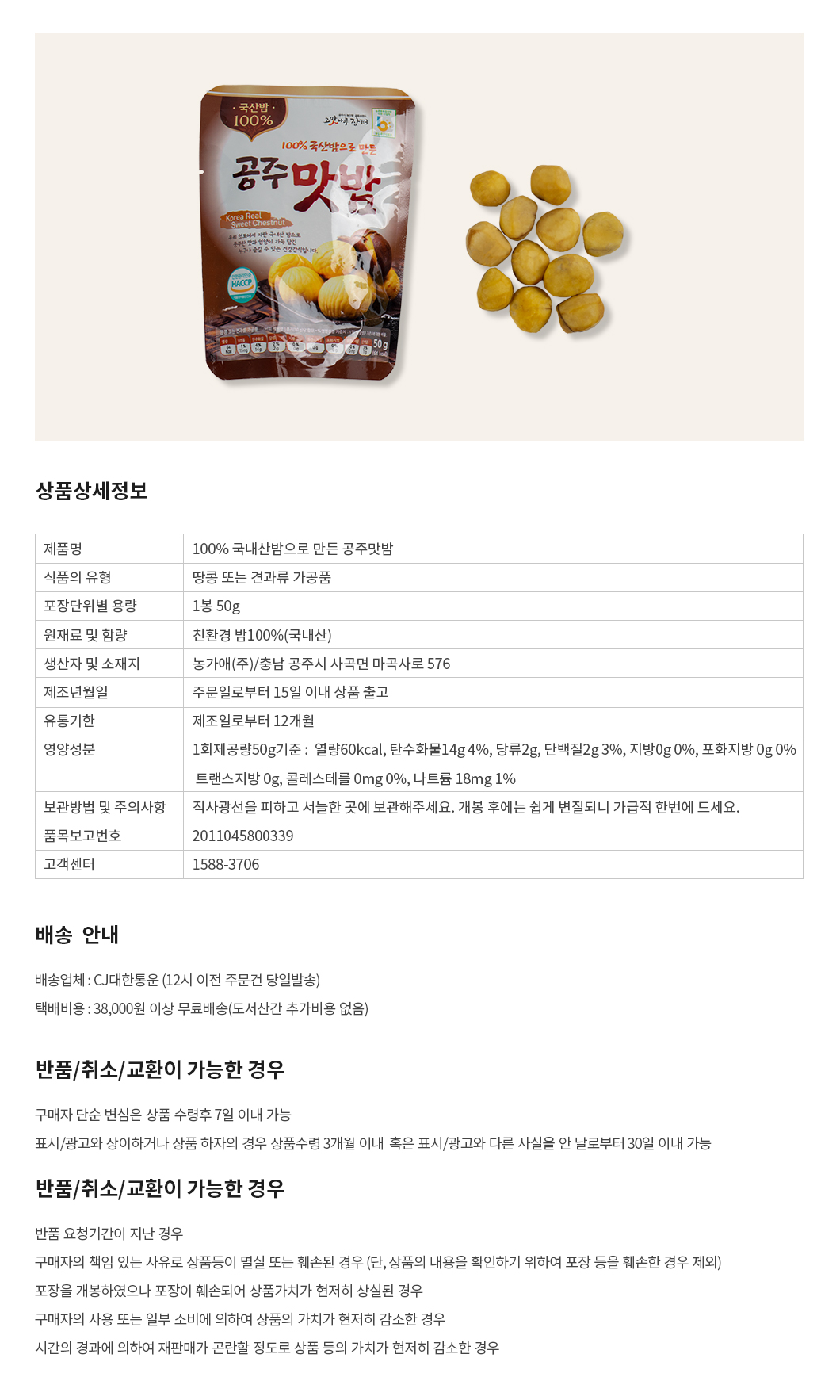 공주맛밤-상품정보.jpg