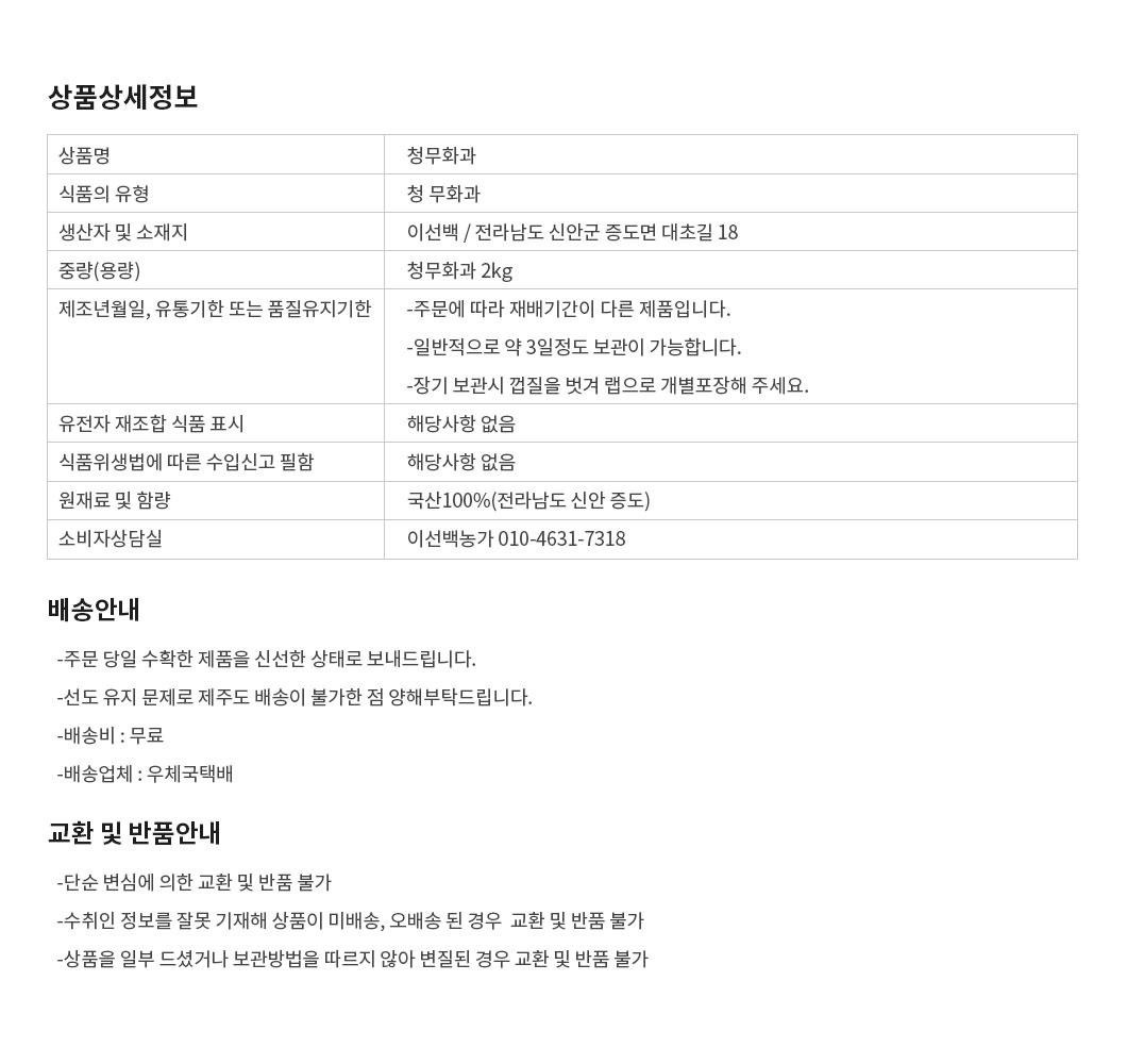 무화과-상품정보.jpg