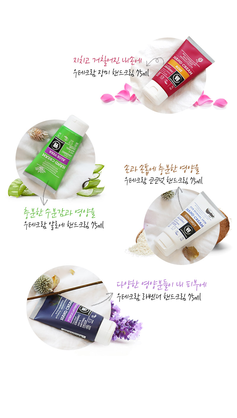 urtekram_handcream_07.jpg