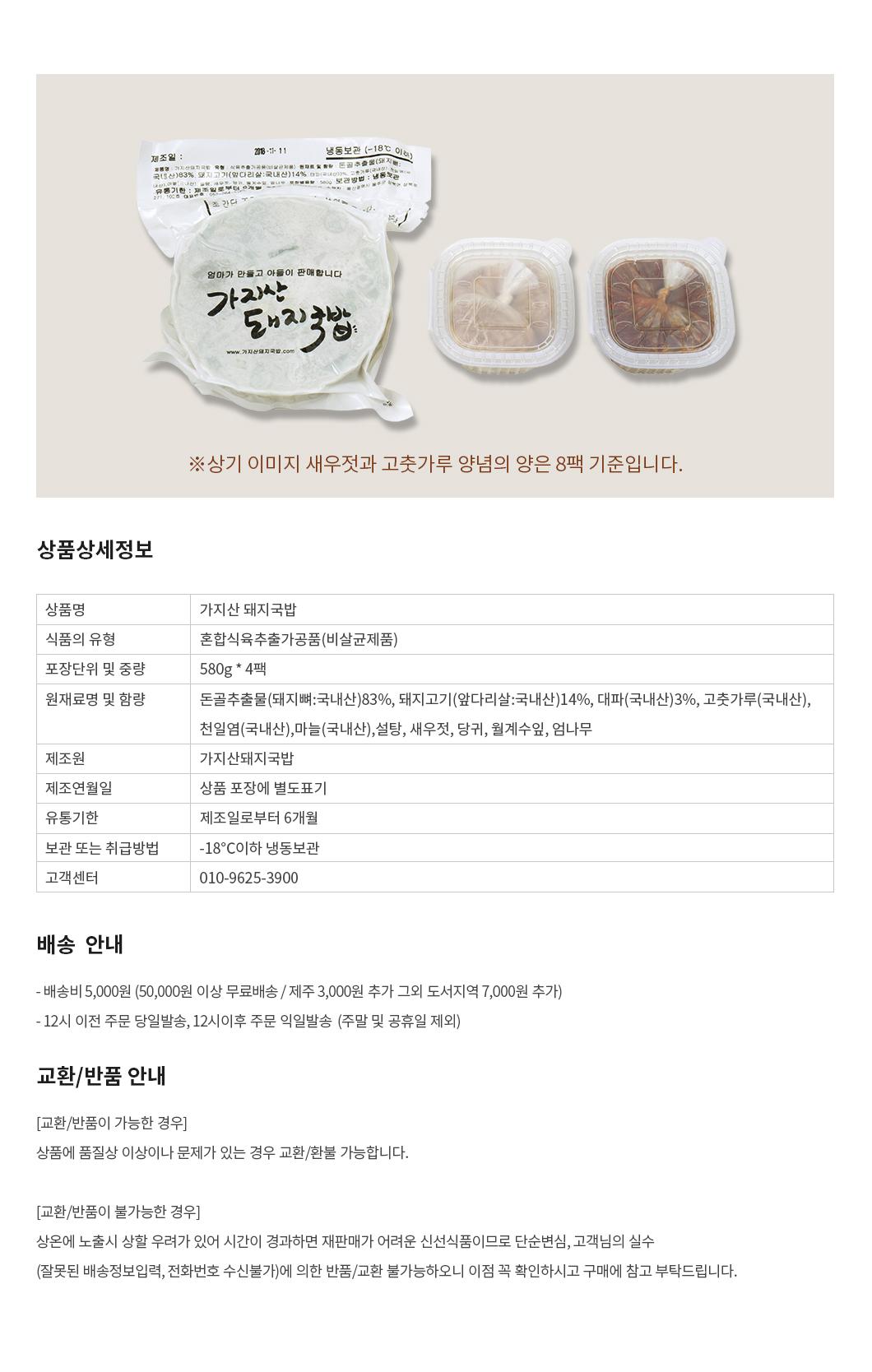 돼지국밥-상세정보.jpg