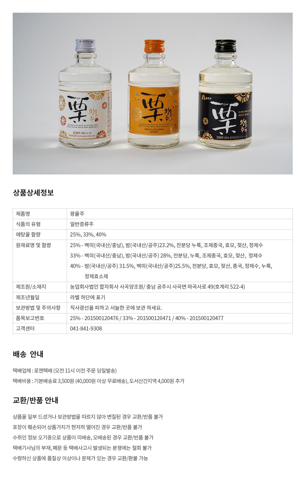 왕율주-상품정보.jpg