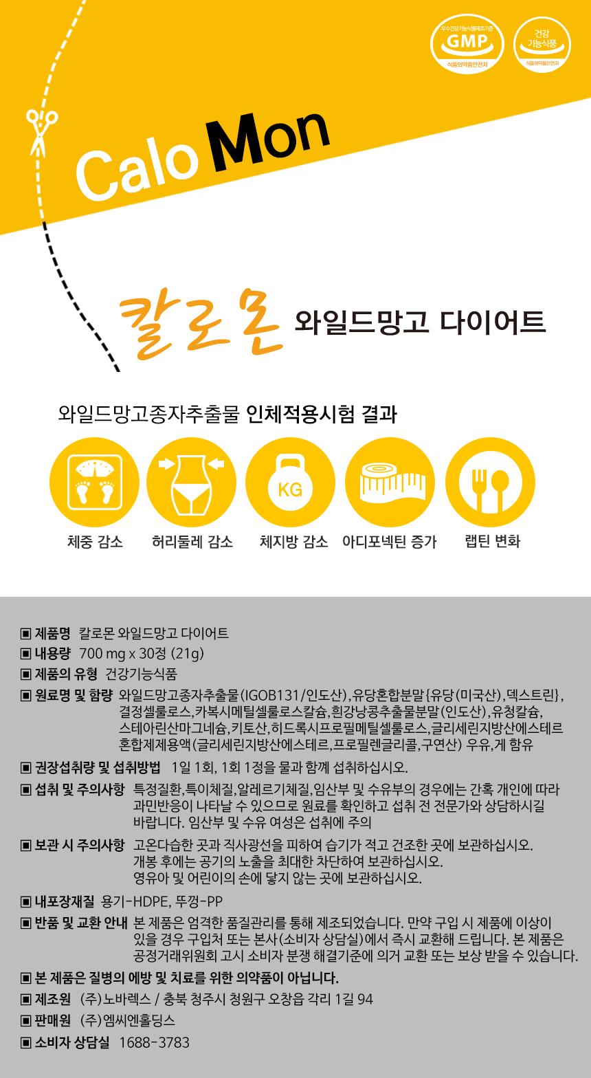 wildmango 복사본 4.jpg