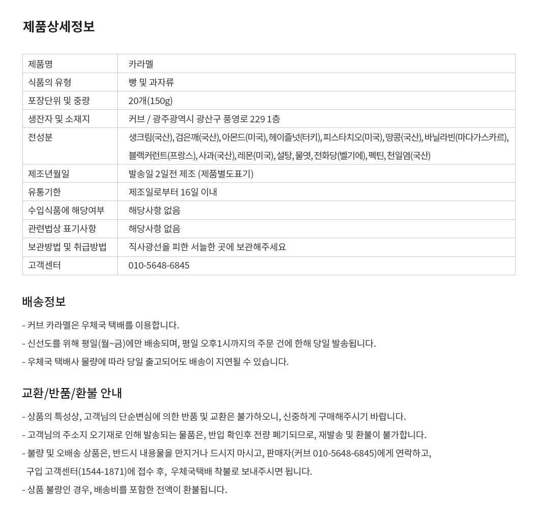 카라멜-상품정보.jpg