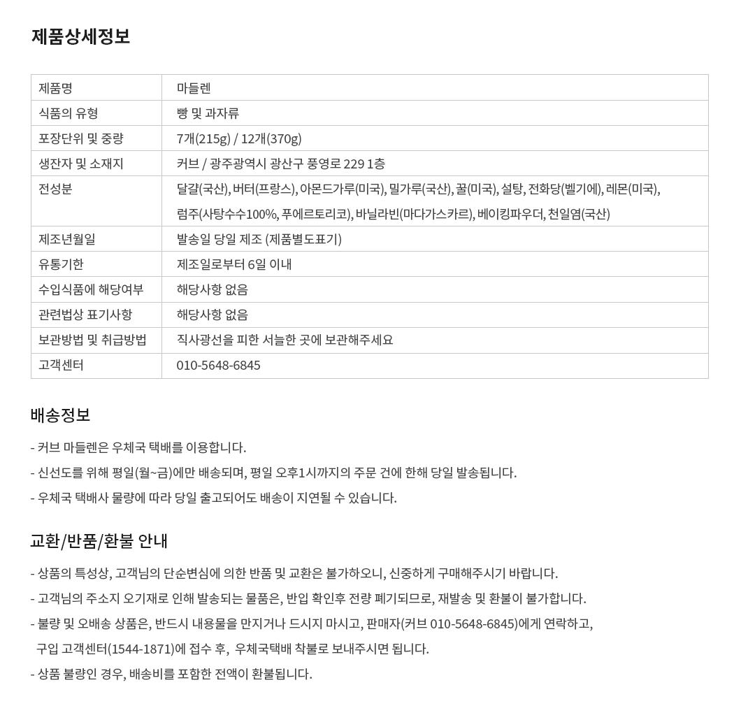 마들렌-상품정보.jpg