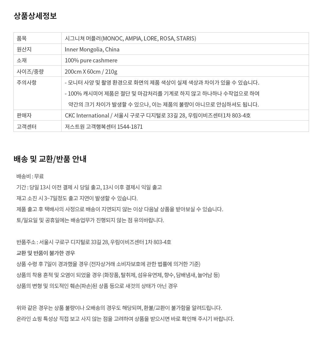 시그니처머플러-상품정보.jpg