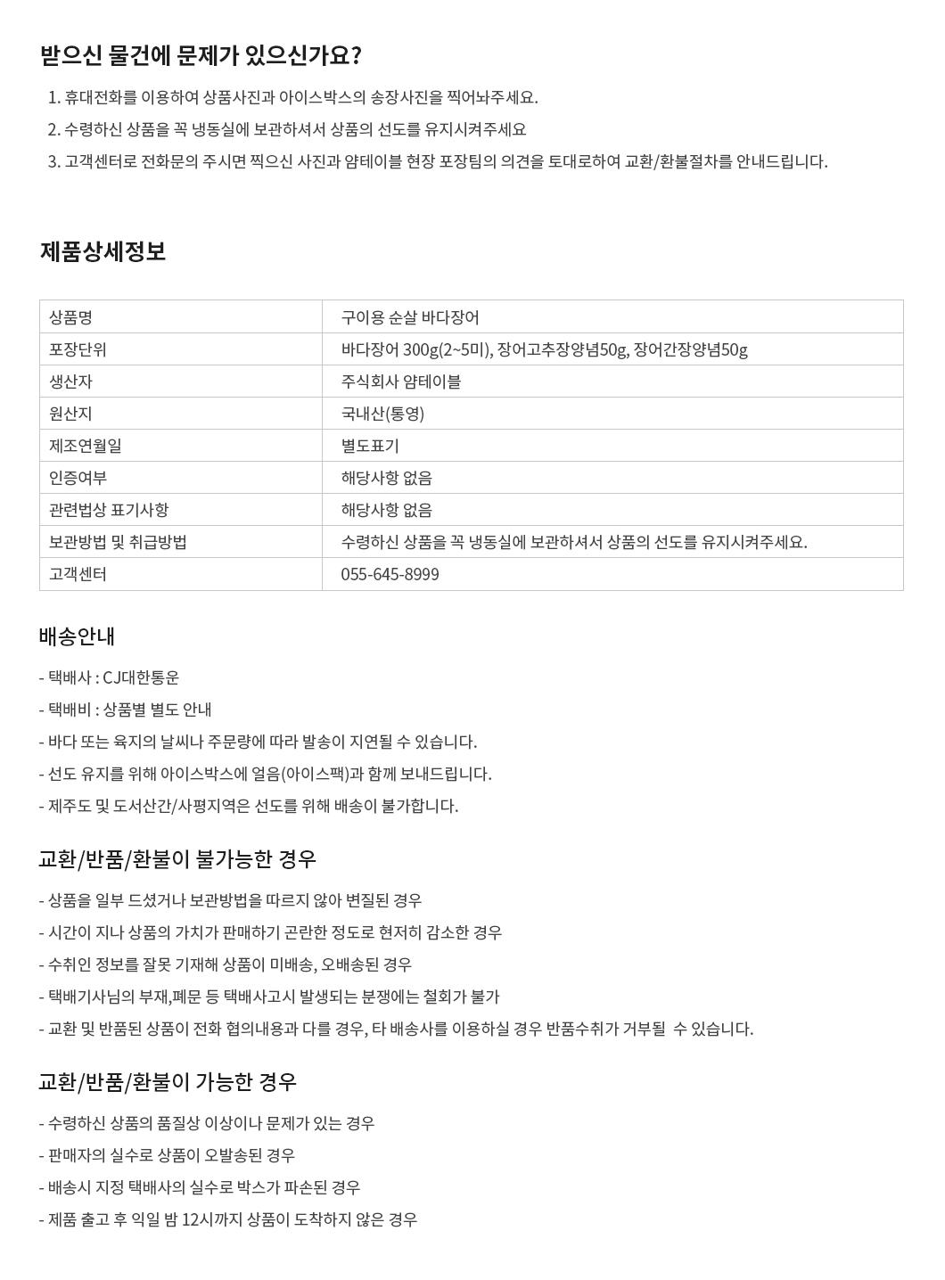순살장어-상품정보.jpg