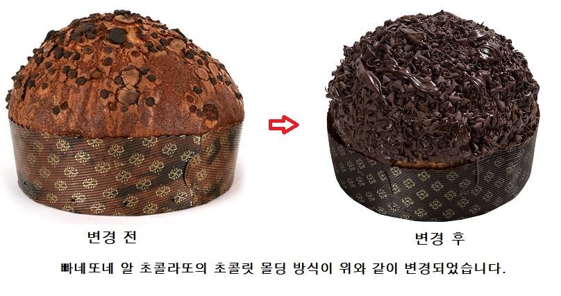 초콜레또변경.jpg