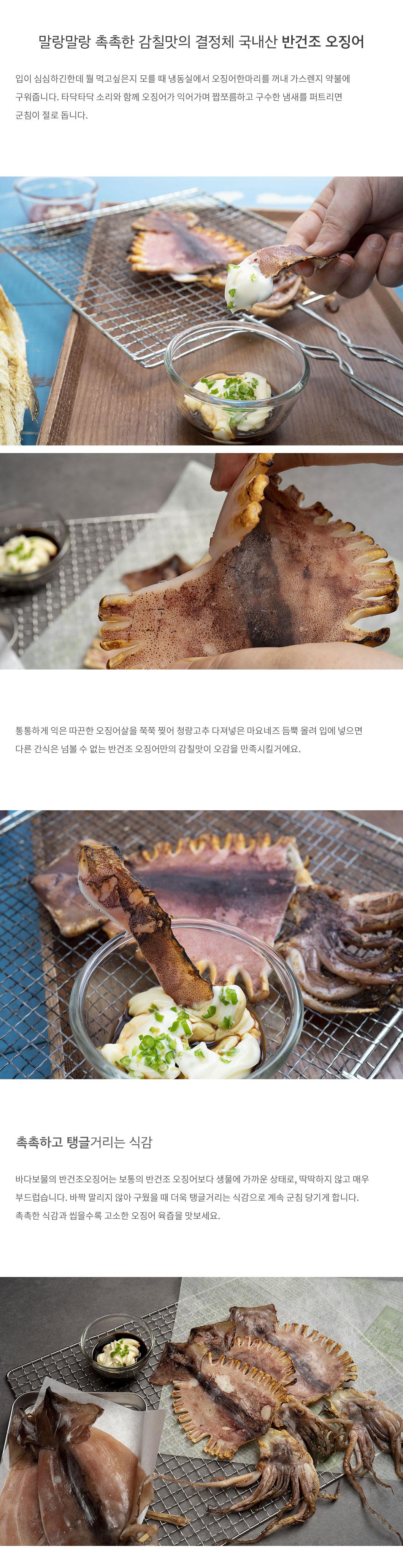 바보상회-먹태반건조오징어_03.jpg