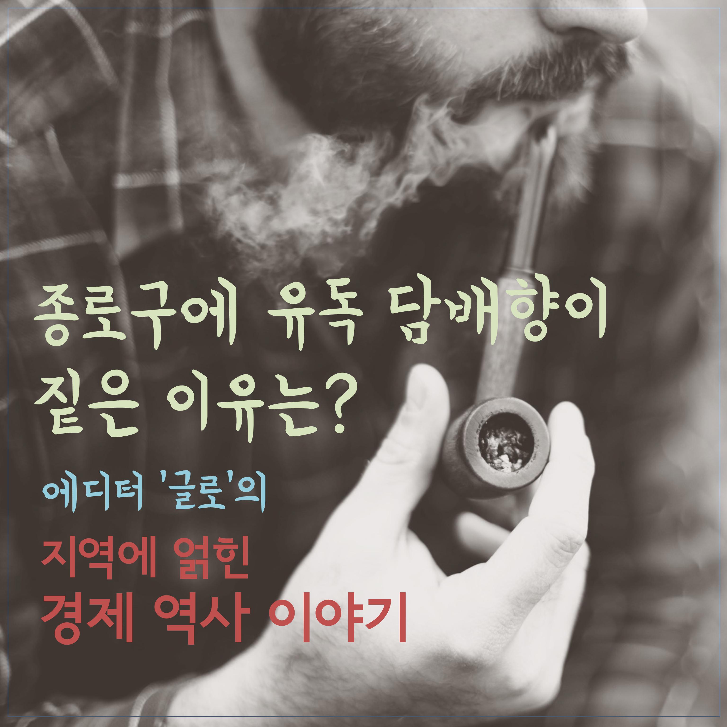 팟캐스트홍보글(담배).png