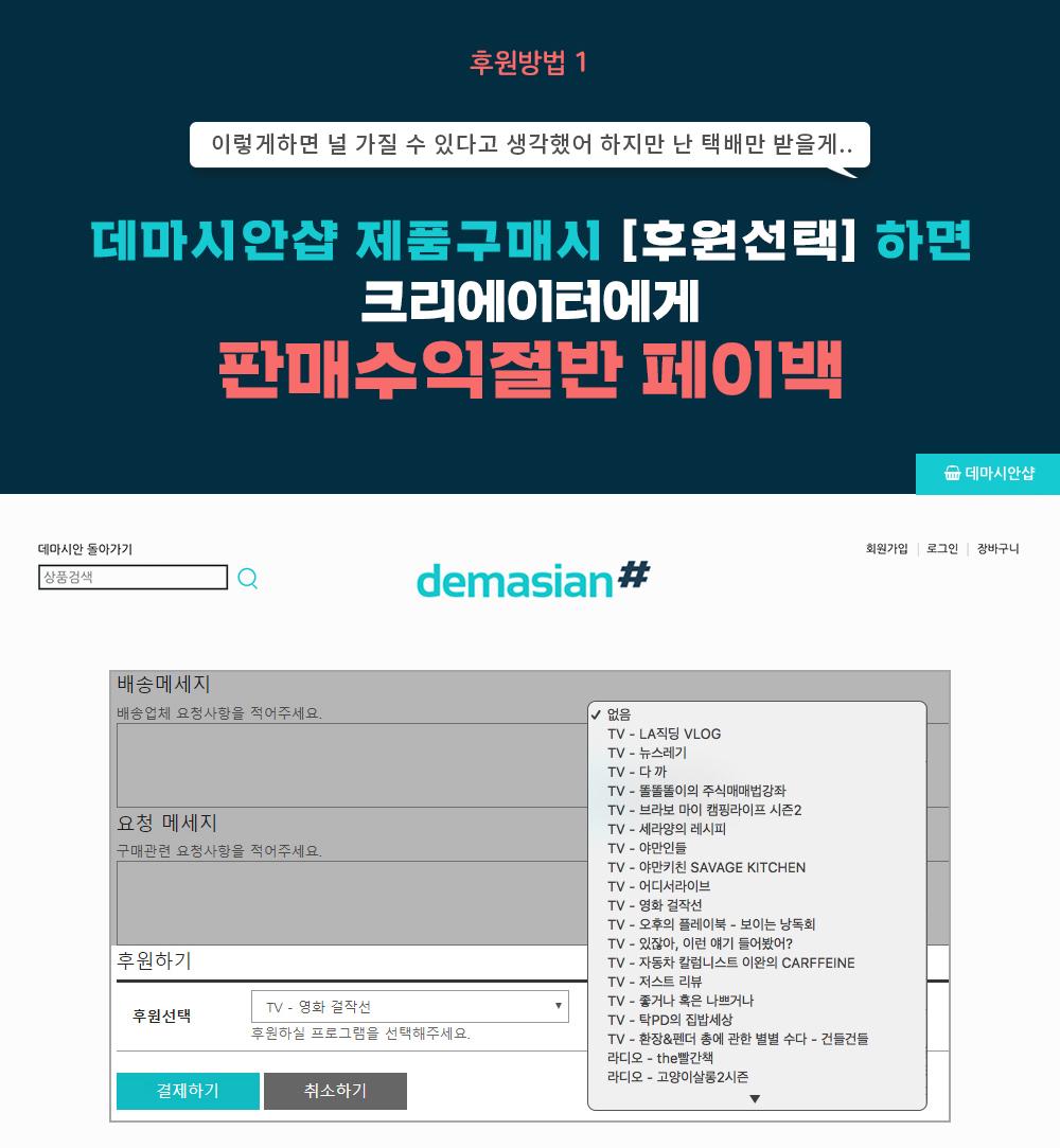 판매수익페이백안내.jpg