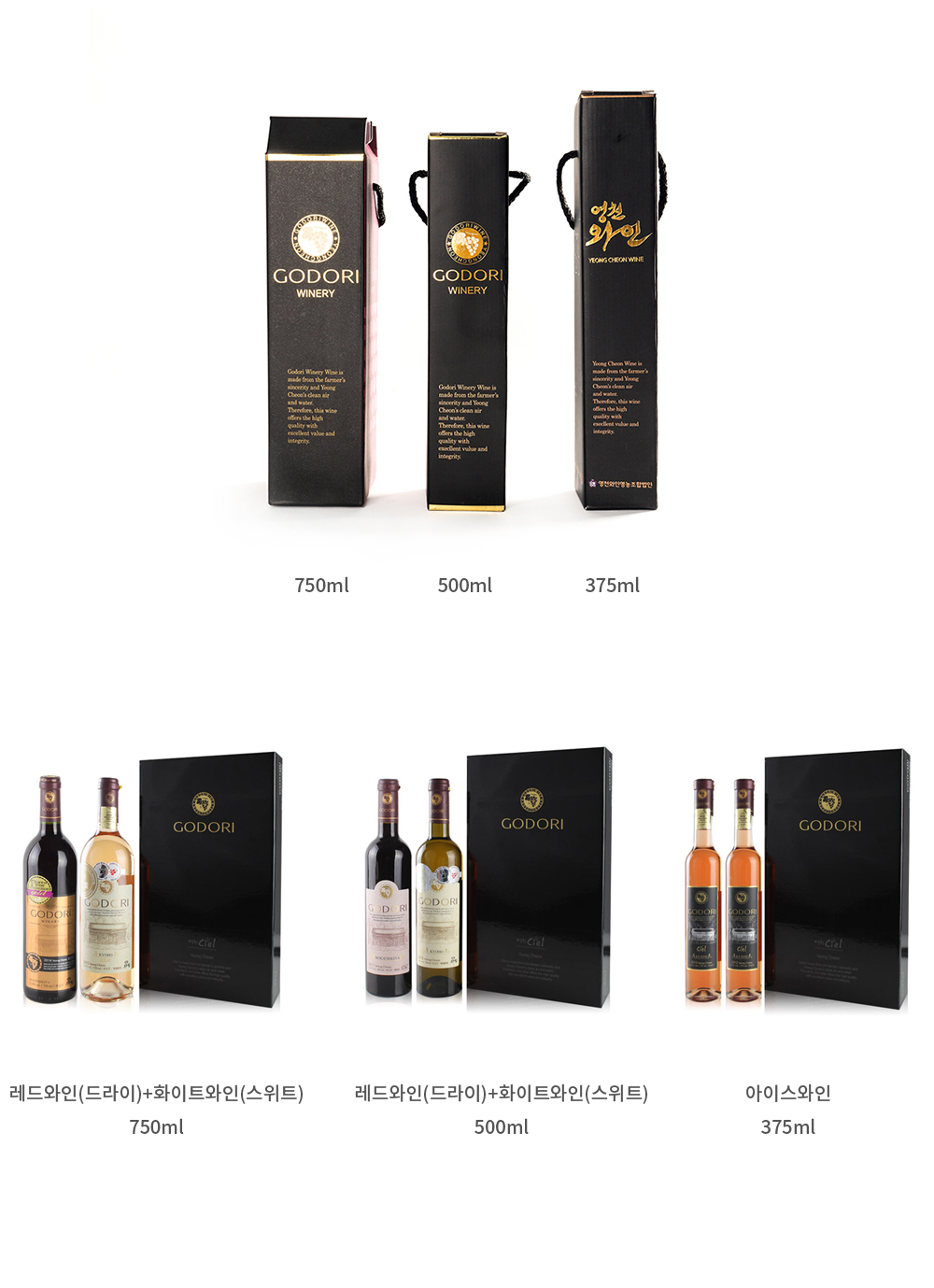 고도리 와인.jpg