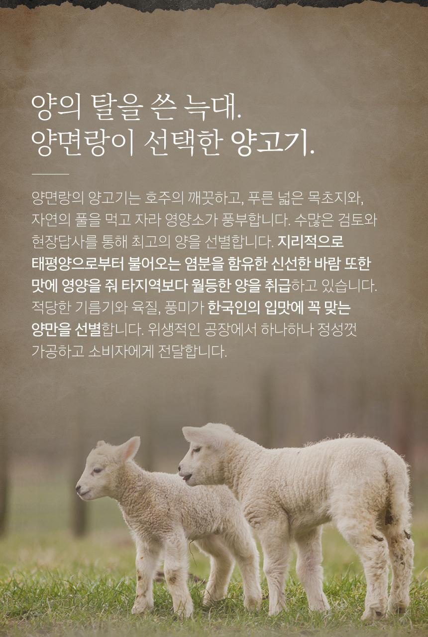 [한가위특가]-양면랑-양고기-프리미엄-선물세트_03.jpg