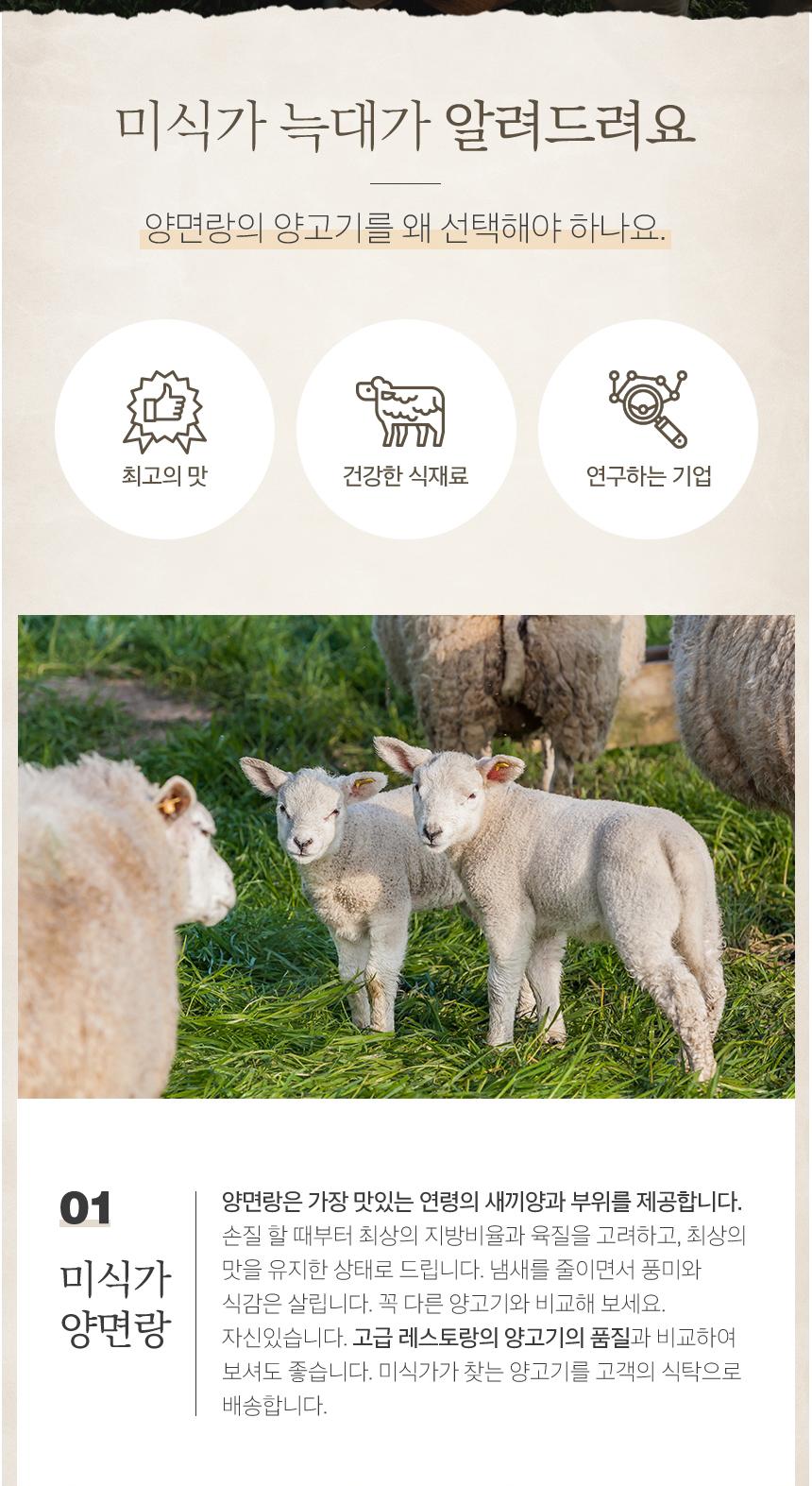 [한가위특가]-양면랑-양고기-프리미엄-선물세트_04.jpg