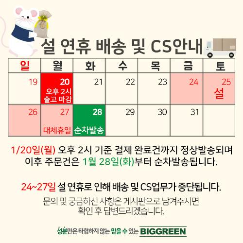 200113_설_배송안내팝업.jpg