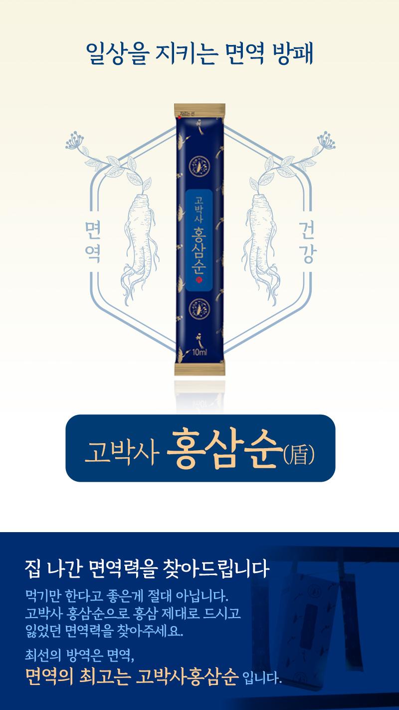 [해와솔]-고박사-홍삼순(盾)_01.jpg
