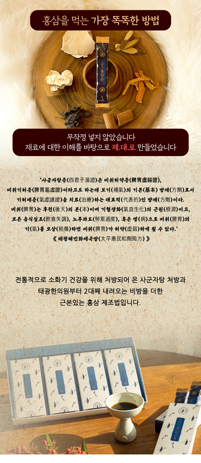 [해와솔]-고박사-홍삼순(盾)_03.jpg