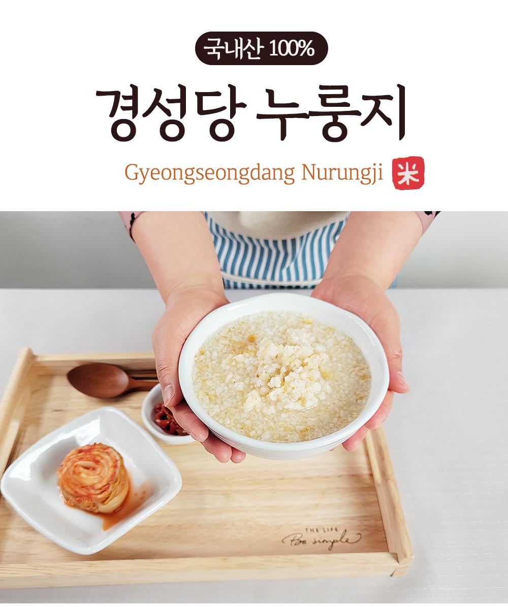 경성당누룽지_01.jpg