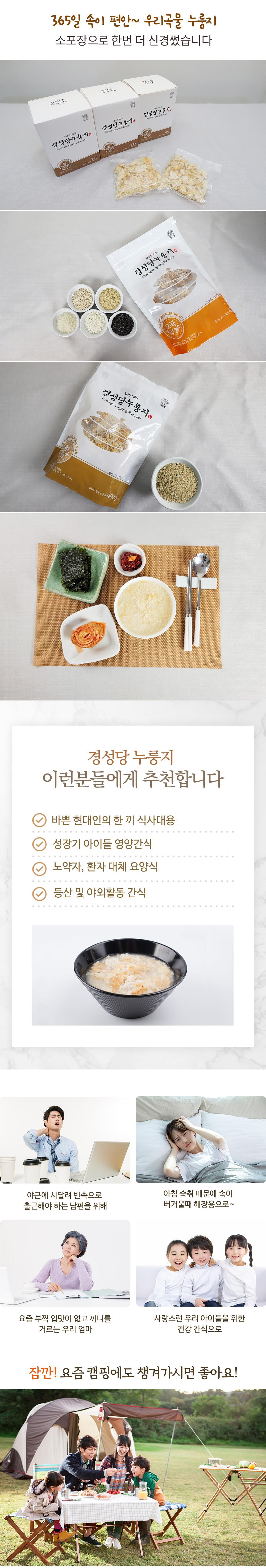 경성당누룽지_05.jpg