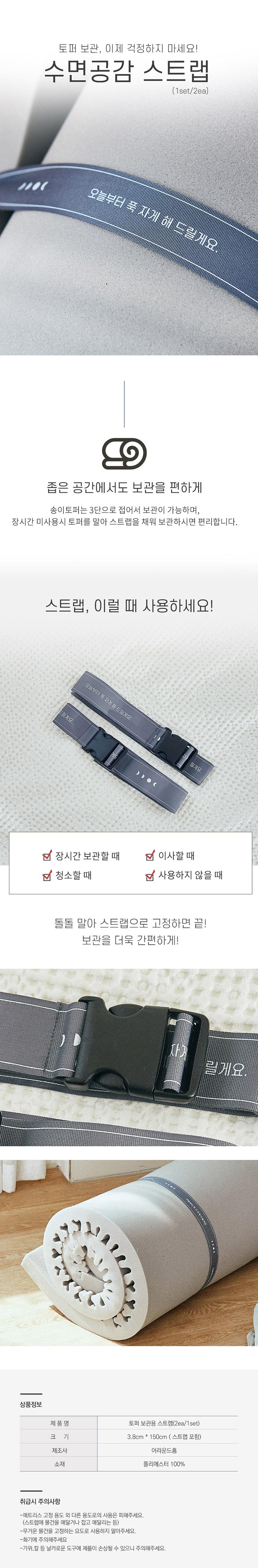 detail_strap_200512.jpg