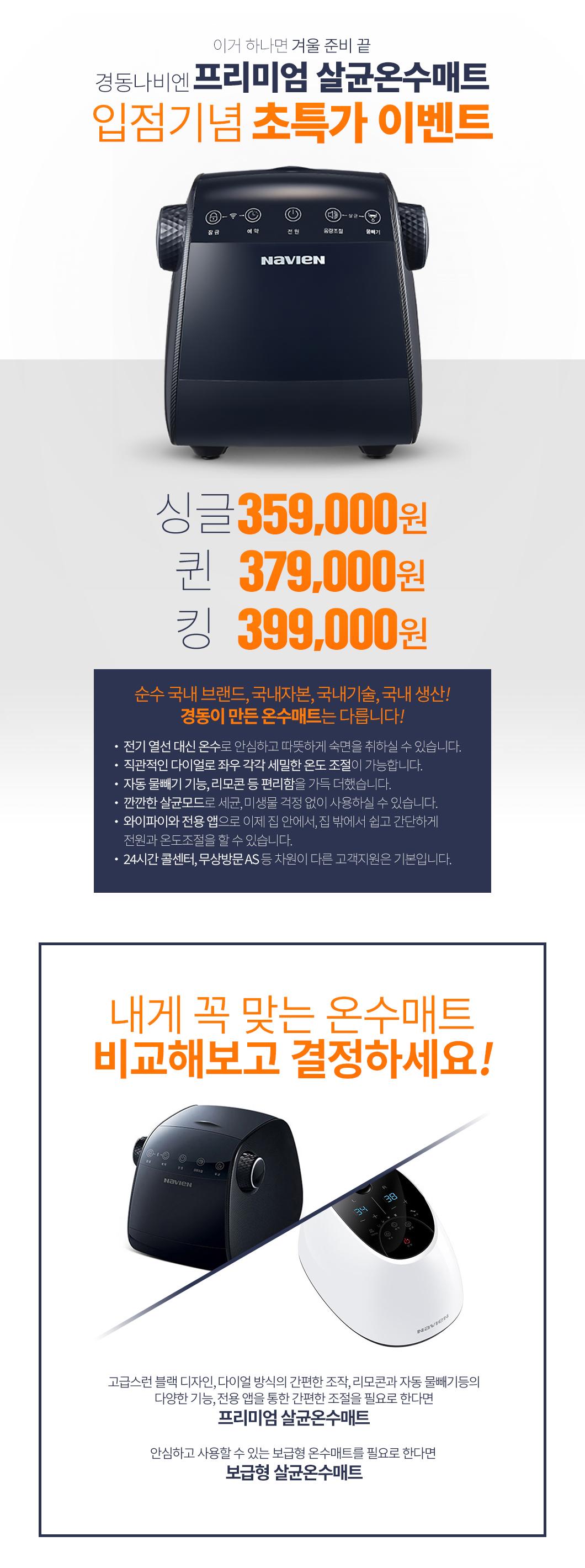 0819_경동온수매트프리미엄_상단_01.jpg