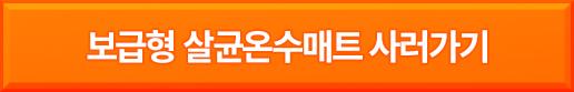 0819_경동온수매트프리미엄_상단_03.jpg