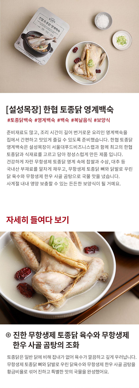 0712_설성목장_한협토종닭영계백숙_상세_01.jpg