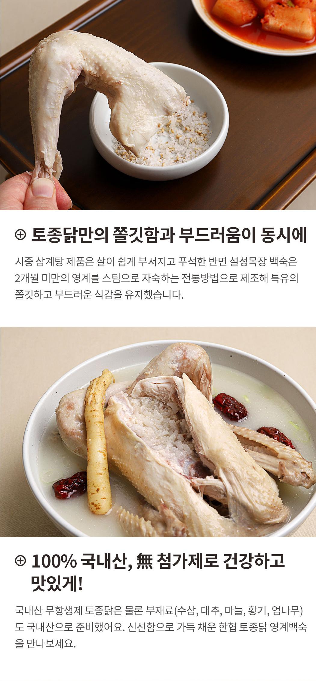 0712_설성목장_한협토종닭영계백숙_상세_02.jpg