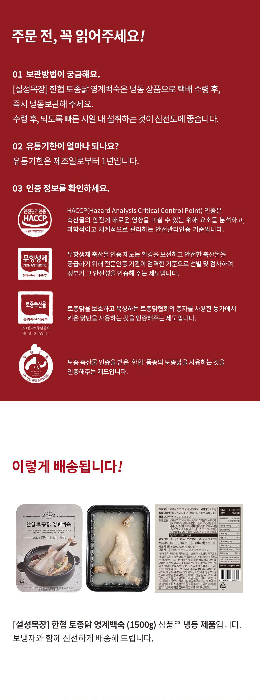 0712_설성목장_한협토종닭영계백숙_상세_06.jpg