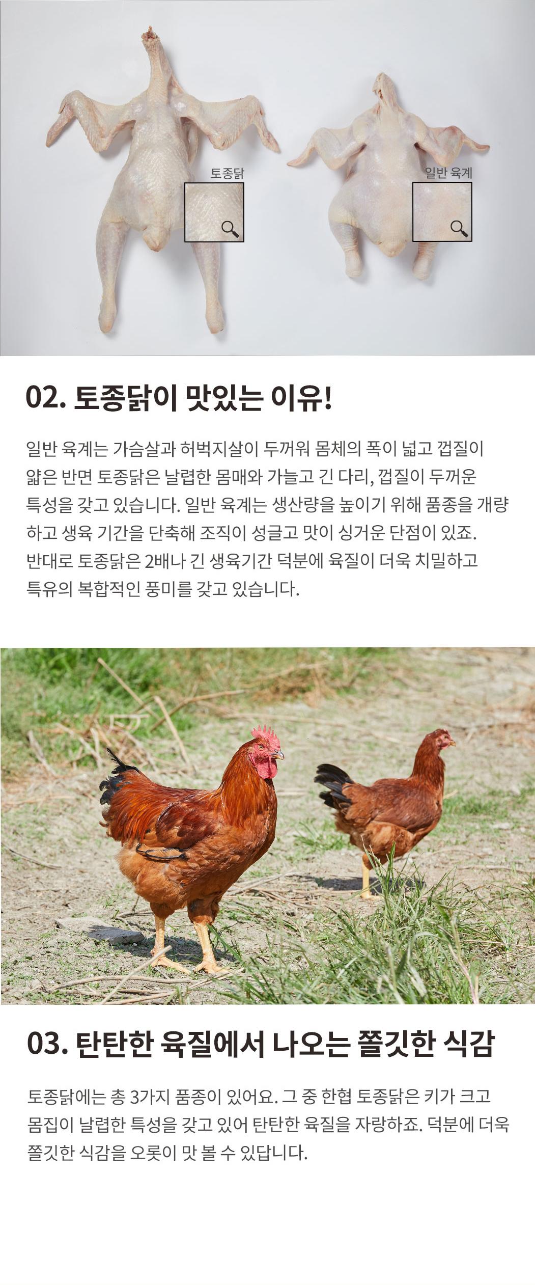 0712_설성목장_한협토종닭영계백숙_상세_05.jpg