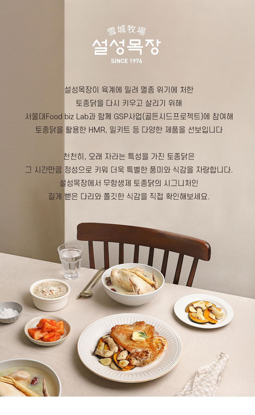 0712_설성목장_한협토종닭영계백숙_상세_07.jpg