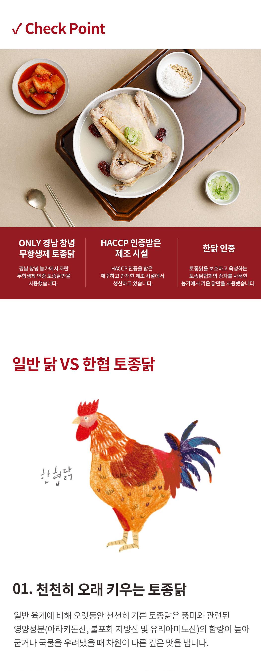 0712_설성목장_한협토종닭영계백숙_상세_04.jpg