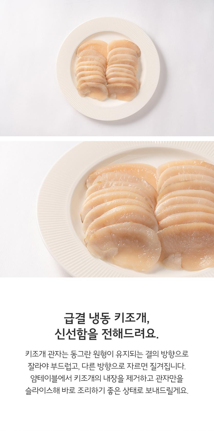 키조개슬라이스_03.jpg