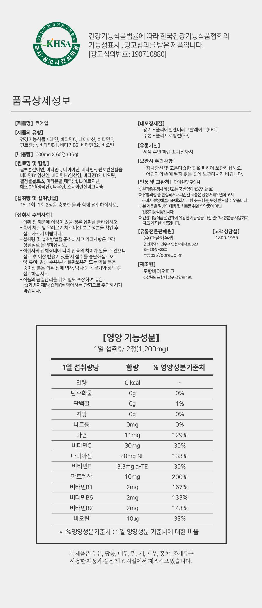 코어업 상품 상세정보-20190919.jpg