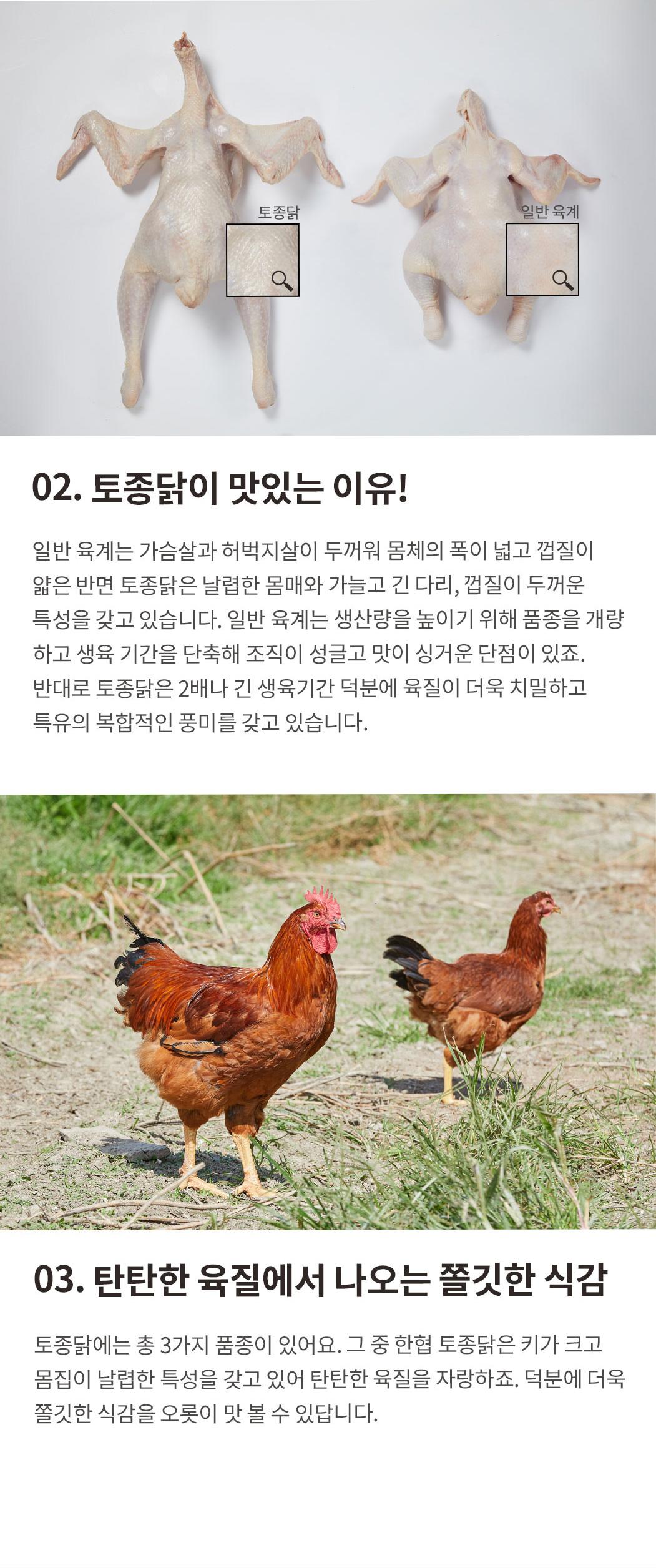 0712_설성목장_한협토종닭스테이크_상세_05.jpg