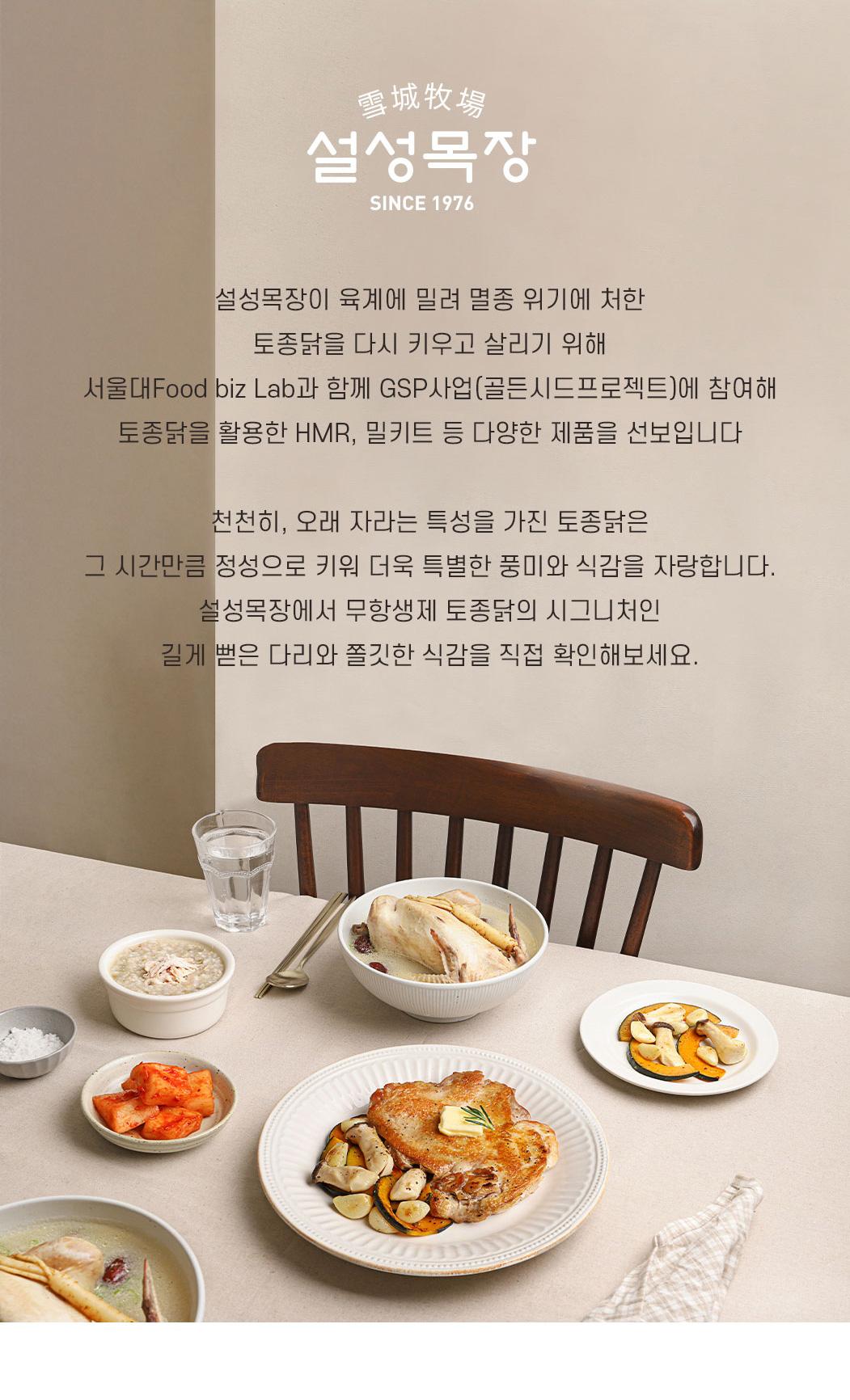 0712_설성목장_한협토종닭스테이크_상세_07.jpg