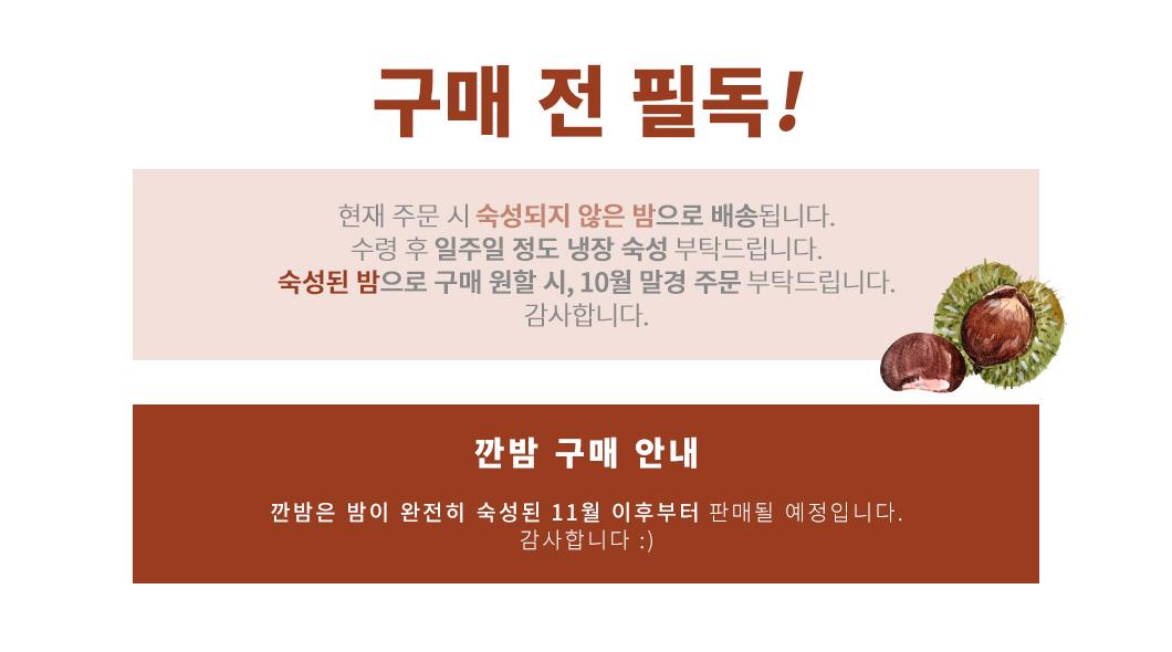 1006_공주알밤_상단안내.jpg