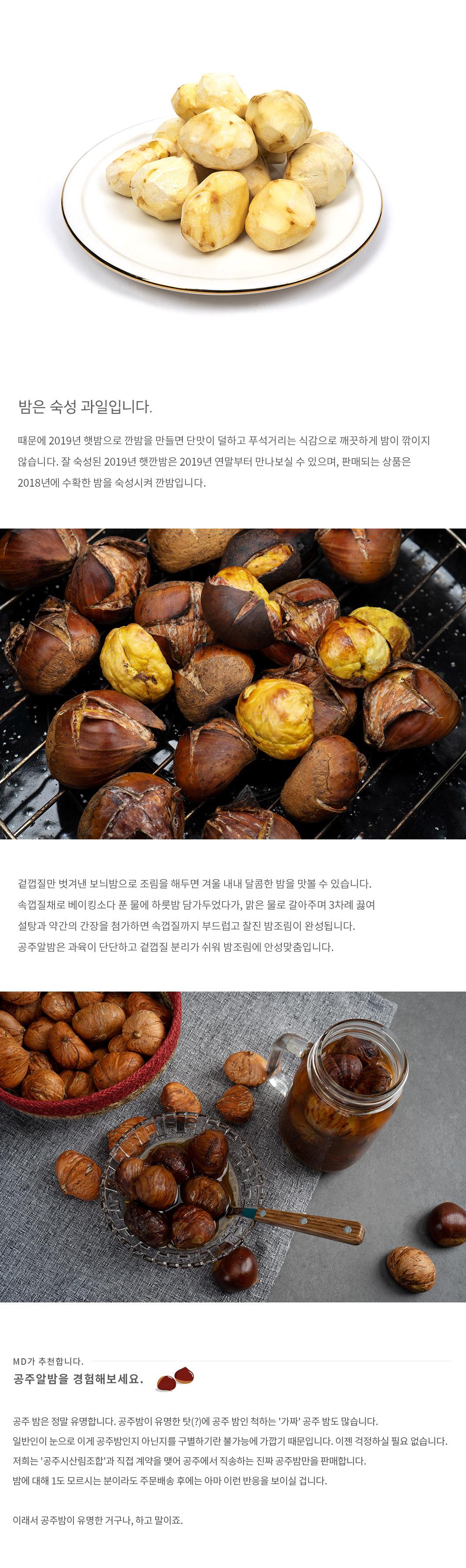 공주알밤_04.jpg
