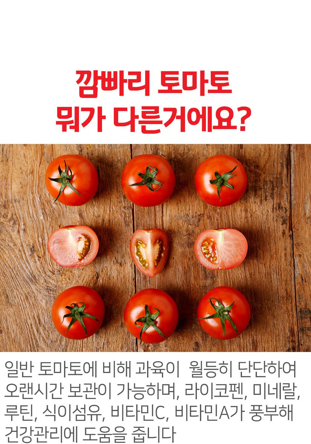강원도-화천-깜빠리-토마토_상세페이지_05.jpg